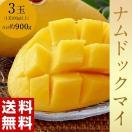 《送料無料》タイ産マンゴー ナムドックマイ 3玉(合計約900g)frt ○