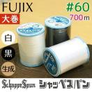 【60番700m・大巻】糸 シャッペスパン ミシン糸 フジックス(白・黒・生成) | つくる楽しみ