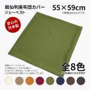 銘仙判座布団カバー ジェーベスト(J-BEST) ガワサイズ約55×59cm ファスナー式