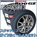 スタッドレス タイヤ・アルミホイール 4本セット ブリヂストン BLIZZAK REVO GZ 155/65R13 GR-NEX