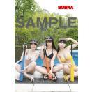 【戎橋限定特典つき】BUBKA (ブブカ) 2021...