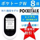 ポケトーク W レンタル POCKETALK W 8日