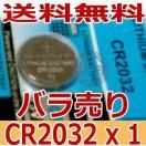 高性能 リチウムボタン電池(CR2032)ばら売り1個