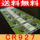 ボタン電池(CR927)