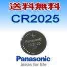 パナソニック ボタン電池(CR2025)3V バラ売り