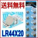 【SUNCOM】最短発送 ボタン電池(LR44)20個入りセット