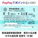 カードOK 新幹線 東京-名古屋 指定席回数券...