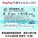 カードOK 新幹線 東京-新大阪 指定席回数券...