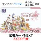 図書カードNEXT 5,000円券 / ピーターラビ...