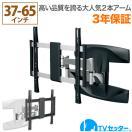 37-65インチ対応 テレビ壁掛け金具 金物 TVセッターアドバンス PA124M/Lサイズ