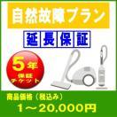 延長保証(自然故障プラン):商品価格〜20...