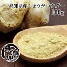 国産 しょうがパウダー 粉末100g  高知県産 ショウガオール 蒸し生姜