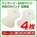 オムロン エレパルス用 互換パッド 低周波治療器 4枚