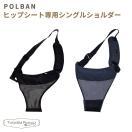【ポルバン POLBAN】ヒップシート用/シングルショルダー 腰抱っこ ウエストポーチタイプ【抱っこひも 抱っこ紐 ベビーキャリー】