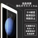 iPad ガラスフィルム iPad mini5 air3 2019...