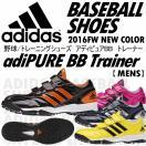 アディダス adidas メンズ 野球 アディピュア BB トレーナー 2 S853/adiPURE/2016?17年秋冬新色(ネコポス不可)