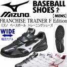 (全品ポイント3倍)ミズノ MIZUNO 野球 トレーニングシューズ フランチャイズ トレーナー F エディション(ネコポス不可)2016年継続モデル