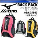 ミズノ MIZUNO バックパック 63MD5503/リュックサック/通学リュック/2016年継続モデル(ネコポス不可)