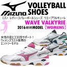 ミズノ MIZUNO レディース バレーボールシューズ ウエーブワルキューレ V1GC1552/2016年継続モデル(ネコポス不可)