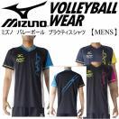 ミズノ MIZUNO メンズ バレーボール プラクティスシャツ V2MA7080/プラシャツ/半袖Tシャツ/練習着/2017年春夏モデル