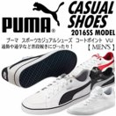 プーマ PUMA メンズ スポーツカジュアルシューズ コートポイント VU 357592/カジュアルスニーカー/2016年春夏モデル(ネコポス不可)