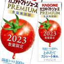 【送料無料】カゴメ トマトジュースプレミ...