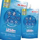 【送料無料】メロディアン 水素たっぷり天然水250mlパウチ×1ケース(全20本)