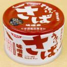 さば味噌煮 SSK うまい!鯖シリーズ 150g エスエスケイ サバ缶 EOK缶