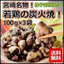 若鶏の炭火焼 ゆず胡椒風味 100g×3パック 送料無料 若鶏使用 九州産 宮崎県 大分県 1000円ポッキリ (特産品 名物商品) ゆずこしょう