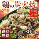 鶏の炭火焼 塩こしょう味 100g×3パック メ...