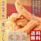 ごろっと塩焼き鮭のほぐし身 約 80g×3パック 送料無料 ※常温 【メール便】【代引き不可】【複数注文不可】