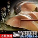 さば サバ 鯖 金華さば ブランド鯖 金華サバの生ハム 6枚セット 送料無料
