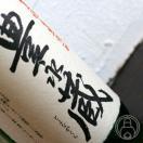 豊永蔵 1800ml 豊永酒造/熊本県 焼酎