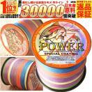 2万個突破 PEライン/1000m/5色マルチカラー/0.4号 0.6号 0.8号 1号 1.2号 1.5号 2号 2.5号 3号 3.5号 4号 4.5号 5号 6号 7号 8号 10号 釣り糸 釣糸 xp