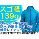 ウミネコ Umineko UVカット率99% 防水透湿 Tシャツより軽い139g UPF50+UVジャケットパーカー ブルー L