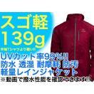 ウミネコ(Umineko)UVカット率99% 防水透湿 Tシャツより軽い139g UPF50+UVジャケットパーカー ワイン L