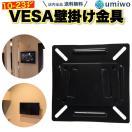 VESAマウント 壁掛け金具 12~22.9インチ ディスプレイ対応 ベサ規格 液晶テレビ・PCモニターをしっかり壁掛け