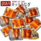 うなぎ CK-500  訳あり カット  500g 入り 1パック40〜75g たれ・山椒付 国産 ...