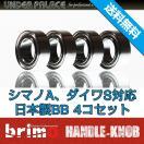 日本製ハンドルノブベアリング 4コセット シマノタイプA ダイワS交換可対応