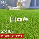 人工芝 ロール 幅2m×長さ10m リアル人工芝...