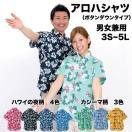 男女兼用アロハシャツ(ボタンダ...