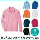 長袖ポロシャツ(ポケット付) 8色...