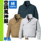 空調服 空調風神服 サンエス 長袖ブルゾン 作業服 綿100%(ファンなし)KU91400