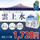 雲上水 20L 硬度27.7 軟水 富士山のバナジウム天然水 非加熱 無添加 ウォーターサーバー タイプ