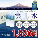 雲上水 2L×8本入 硬度27.7 軟水 富士山のバナジウム天然水 お歳暮・お中元・ご贈答品 ミネラルウォーター バナジウム水
