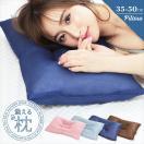 ウォッシャブル 枕 35x50サイズ メッシュ まくら サイズ 小さめサイズ 頸椎安定 くぼみ 洗える まくら 送料無料 枕カバー いらず 通気性 がよく 蒸れない