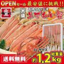 【送料無料】生ずわい蟹 3Lサイズ 1kg【送料無料 かに カニ ずわい蟹】