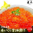 イクラ いくら いくら醤油漬け 200g  本いくら 鮭子いくら 三陸産 期間限定...