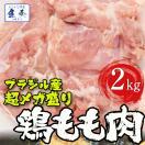とり 鳥 鶏 トリ 冷凍 ブラジル産 鶏もも肉 2kg 鶏肉/鳥肉/モモ/腿/もも/業務用/徳用 最安値