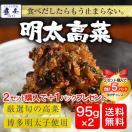 送料無料 魚屋の明太高菜 辛子高菜 95g...